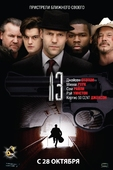 13 (Blu-Ray)