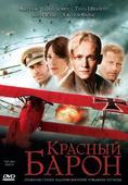 Красный барон (Blu-Ray)