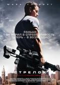 Стрелок (Blu-Ray)