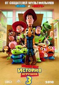 История игрушек: Большой побег 3D+2D (2 Blu-Ray)