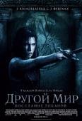 Другой мир: Восстание Ликанов (Blu-Ray)