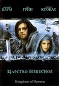 Царство небесное (Blu-Ray)