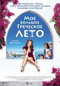 Мое большое греческое лето (Blu-Ray)