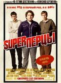 Super перцы (2 Blu-Ray)