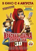 Красная Шапка против Зла 2D (Blu-Ray)