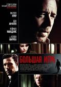 Большая игра (Blu-Ray)