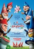 Гномео и Джульетта 3D и 2D (Blu-Ray)