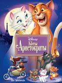 Коты - Аристократы (Blu-Ray)