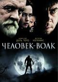 Человек-волк (Blu-Ray)