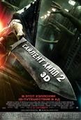 Сайлент Хилл 2 (Real 3D Blu-Ray + 2D Blu-Ray)