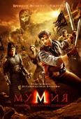 Мумия 3: Гробница императора драконов (Blu-Ray)
