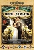 Ромео + Джульетта (Blu-Ray)