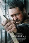 Робин Гуд (Blu-Ray)