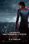 Новый Человек-паук (Blu-Ray)