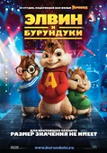 Элвин и бурундуки (Blu-Ray)