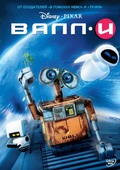 Валл-И (Blu-Ray)