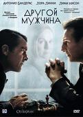 Другой мужчина (Blu-Ray)