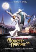 Монстр в Париже (Real 3D Blu-Ray)