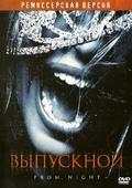 Выпускной (Blu-Ray) (Нельсон Маккормик)