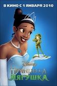 Принцесса и лягушка (Blu-Ray)