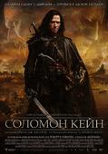 Соломон Кейн (Blu-Ray)