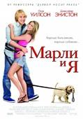 Марли и я (Blu-Ray)