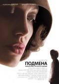 Подмена (Blu-Ray)