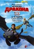 Как приручить дракона 2D + 3D (Real 3D Blu-Ray)