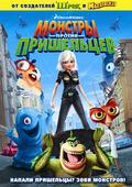 Монстры против пришельцев (Blu-Ray)