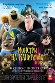 Монстры на каникулах (Real 3D Blu-Ray)