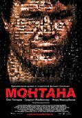Монтана (Blu-Ray)
