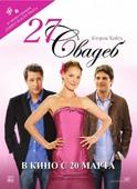 27 свадеб (Blu-Ray)