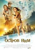 Остров Ним (Blu-Ray)