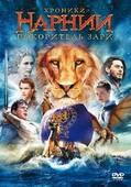 Хроники Нарнии: Покоритель Зари (Blu-Ray)