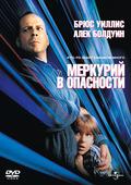 Меркурий в опасности (Blu-Ray)