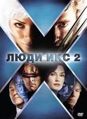 Люди икс 2 (Blu-Ray)