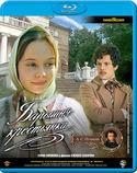 Барышня-крестьянка (Blu-Ray)