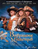 Возвращение мушкетеров (Blu-Ray)