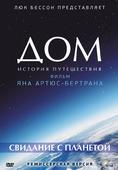 Дом. История путешествия: Свидание с планетой. Режиссерская версия (Blu-Ray)