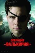 Операция Валькирия (Blu-Ray)