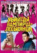 Убийцы вампирш-лесбиянок (Blu-Ray)