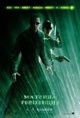 Матрица 3: Революция (Blu-Ray)