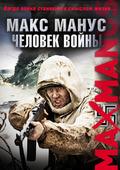 Макс Манус: Человек войны (Blu-Ray)