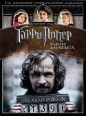 Гарри Поттер и узник Азкабана (Blu-Ray)