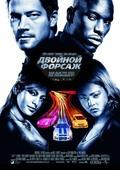 Двойной форсаж (Blu-Ray)