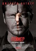 Геймер (Blu-Ray)