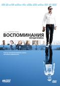 Воспоминания неудачника (Blu-Ray)