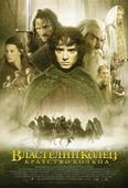 Властелин Колец. Братство Кольца (Blu-Ray)