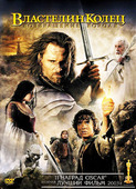 Властелин Колец: Возвращение короля (Blu-Ray)