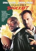 Последний бойскаут (Blu-Ray)